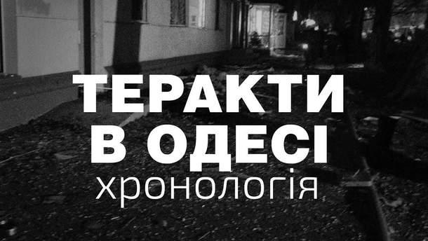Теракты в Одессе