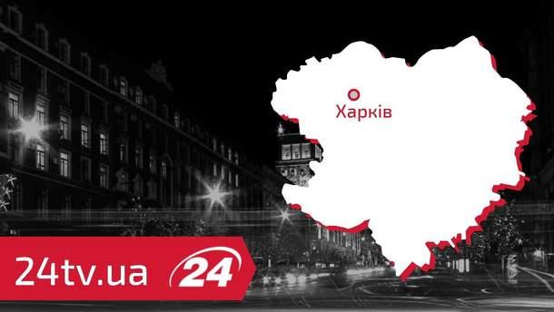 Харківська область