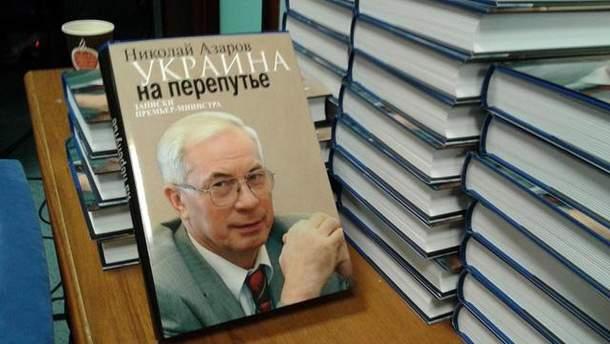 Книги Азарова
