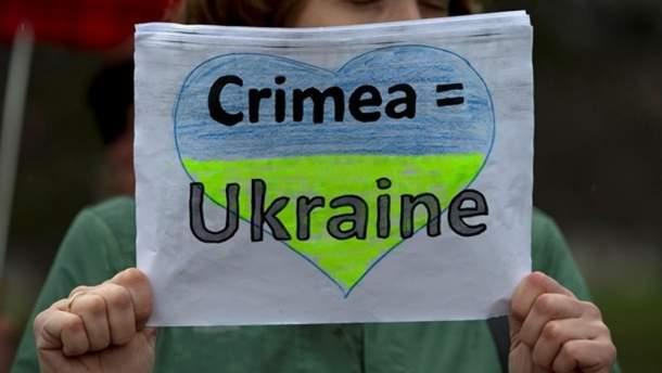 """""""Крым — это Украина"""""""