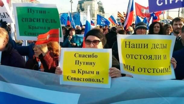 Митинг в честь годовщины аннексии Крыма