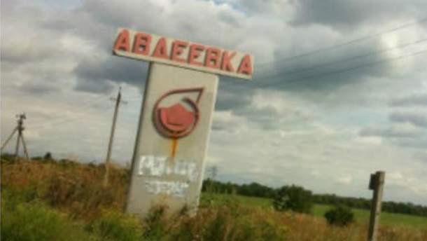 Авдіївка