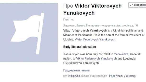 Скріншот з видаленої сторінки Януковича