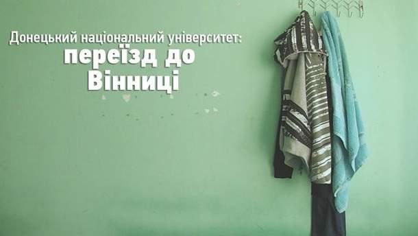 """""""Alma mater"""" в эмиграции. Как переезжал оккупированный Донецкий Национальный Университет"""