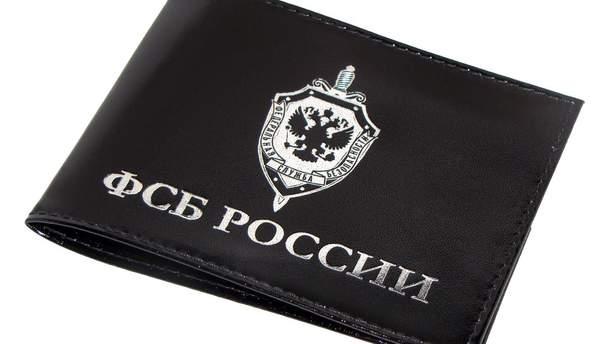 Удостоверение ФСБ России