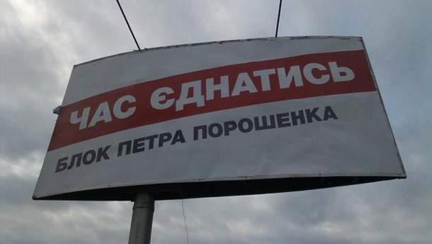 """""""Блок Петра Порошенка"""""""