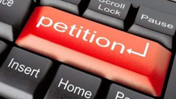 Петиції