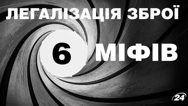 ТОП-шесть мифов о легализации оружия