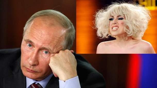 Володимир Путін та Леді Гага
