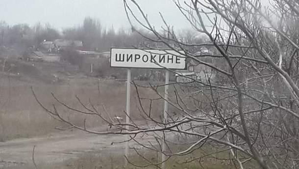 Широкине