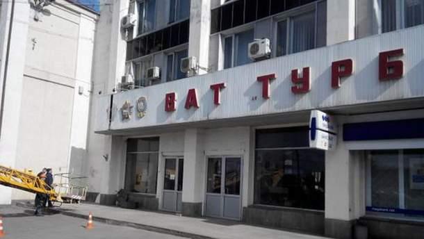 "С завода ""Турбоатом"" снимают советскую символику"