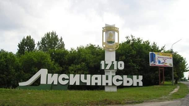 Лисичанськ