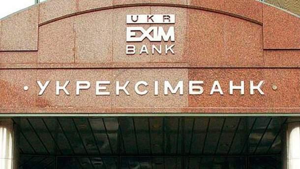 """Укрэксимбанк"""