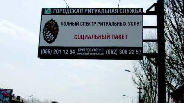 Реклама в Донецке