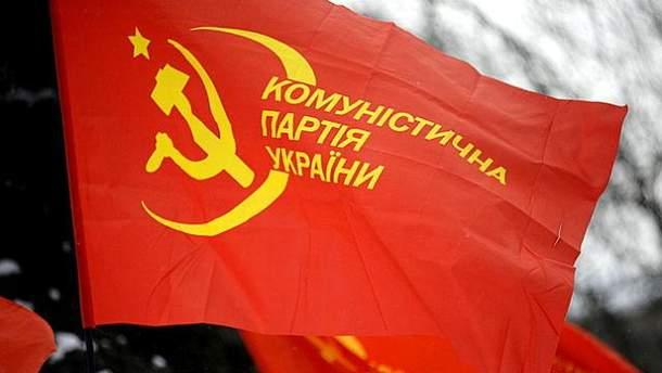 Прапор КПУ