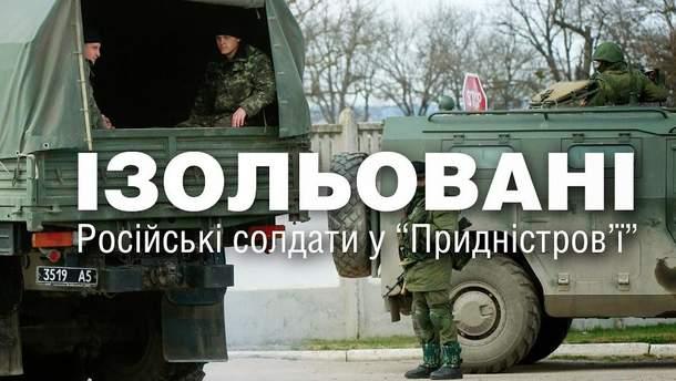 Больова точка Путіна: що означає заборона транзиту російських військових до Придністров'я