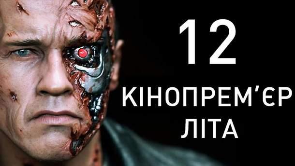 Кино: 12 премьер лета