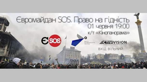 """Евромайдан SOS. Право на достоинство"""