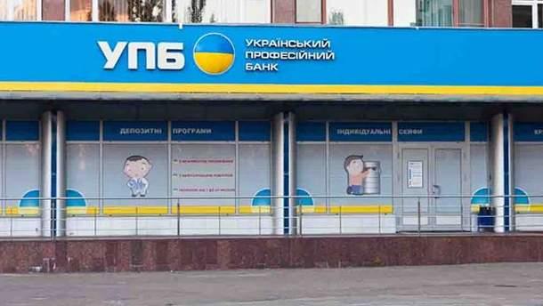 Украинский профессиональный банк