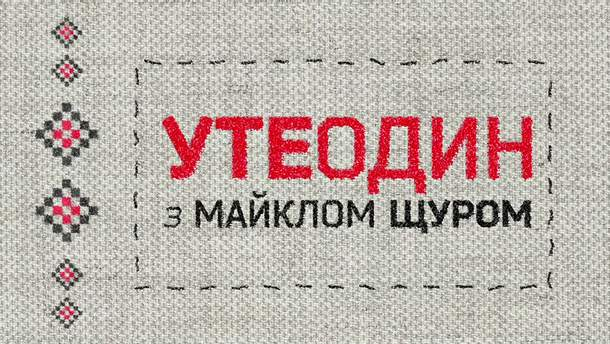 """Утеодин с Майклом Щуром"""