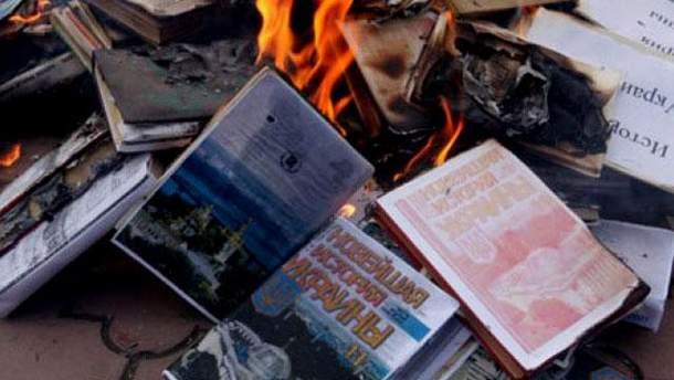 Палять книги