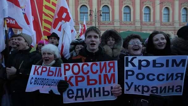 Сторонники оккупации Крыма