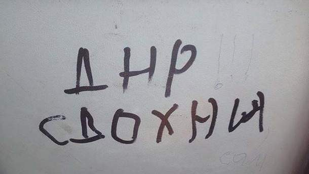 Напис на сидінні у трамваї