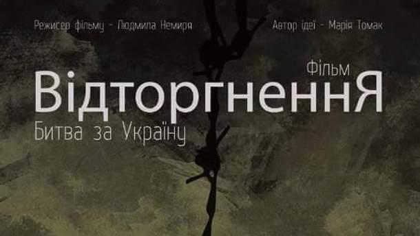 """""""Відторгнення. Битва за Україну"""""""