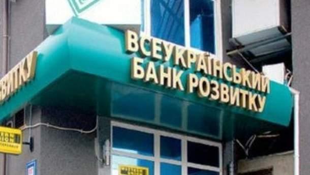 Всеукраїнський банк розвитку