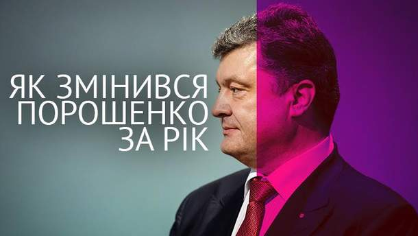 Петро Порошенко: рік по тому