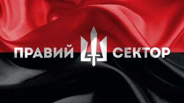 """""""Правый сектор"""""""