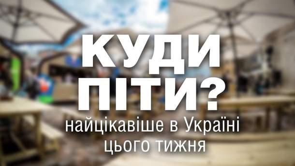 Куди піти 8-14 червня: найцікавіше в Україні