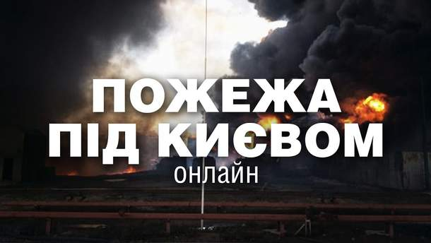 Пожежа під Києвом