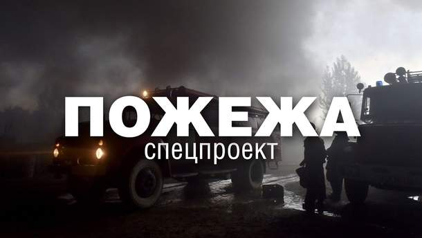 Пожар под Киевом