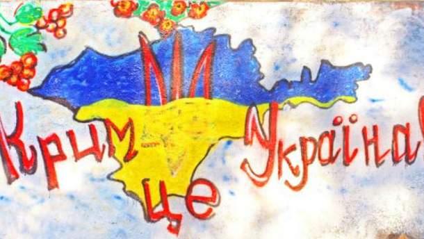 """Надпись """"Крым — это Украина"""""""