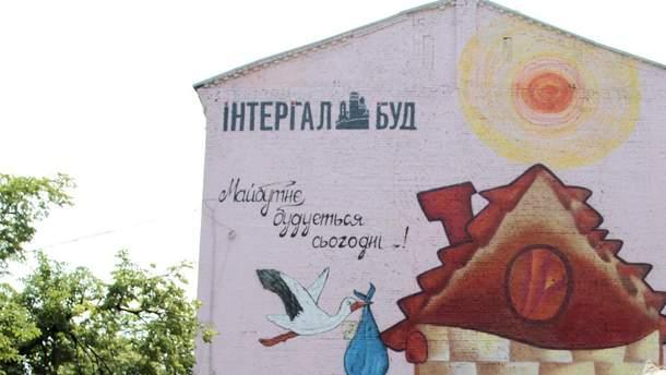 StreetArt на Артема, 75