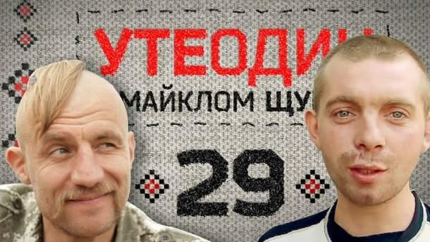 """Утеодин с Майклом Щуром"" №29"