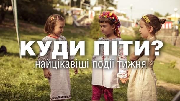 """Фестивалі, """"Країна мрій"""" та концерт пам'яті Кузьми: найцікавіше за 15-21 червня"""