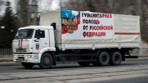 """""""Гуманітарна допомога"""" з Росії"""