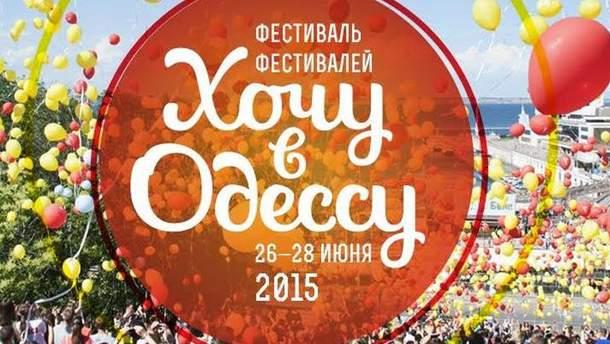 """Фестиваль фестивалей """"Хочу в Одессу"""""""