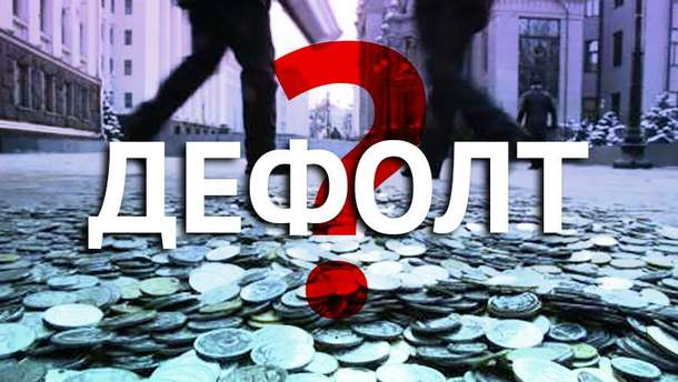 Картинки по запросу дефолт Украины - фото