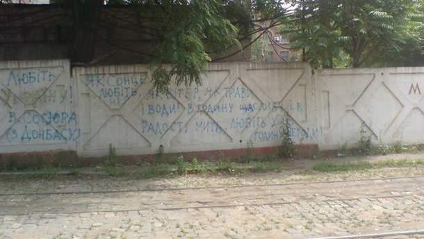Стихотворение на заборе