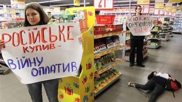 Бойкот російських товарів
