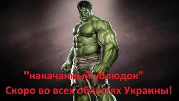 Мем о Филатове