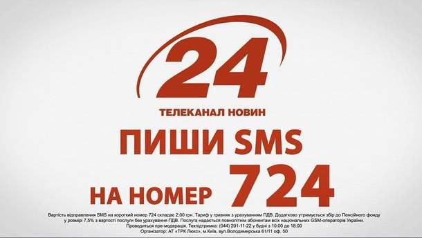 """Правила участия в телевизионном дискуссионном SMS-чате на Телеканале """"24"""""""