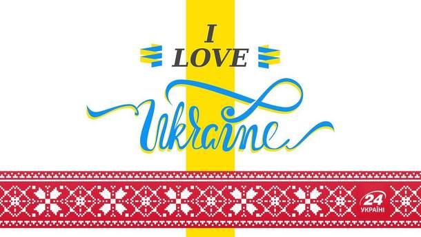 """""""I love Ukraine"""""""