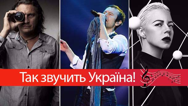 Музичні прориви України