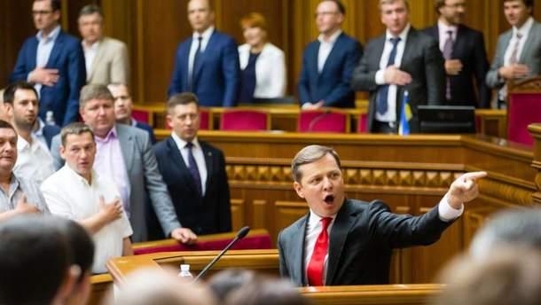 Олег Ляшко в Раді