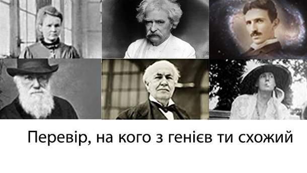 Дізнайся, який ти геній