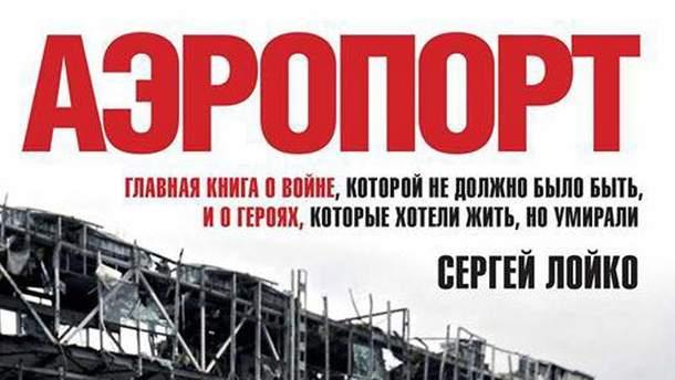 """""""Аеропорт"""", Сергій Лойко"""